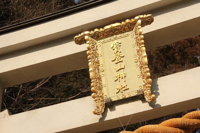 2014-02-01_00283_宝登山