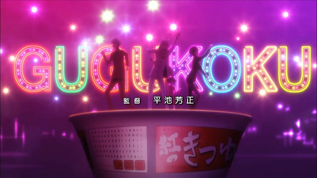 Gugure Kokkuri-san OP - image 14