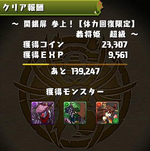 vs_kanGinpei_result_141027