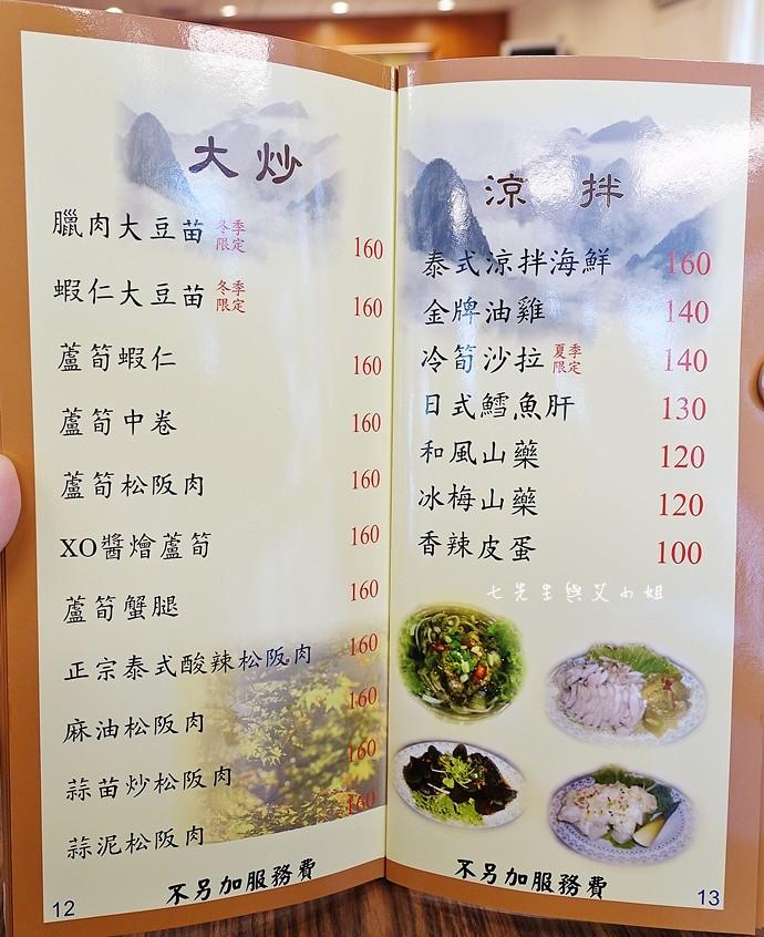 11 板橋六必居潮州砂鍋粥 旅行應援團