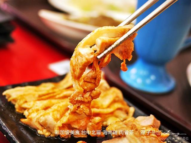 新加坡美食 台中北區 海南雞 肉骨茶 1