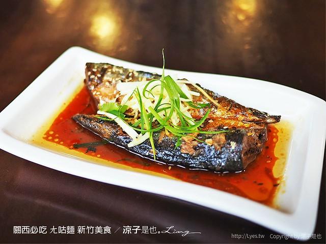 關西必吃 ㄤ咕麵 新竹美食 24