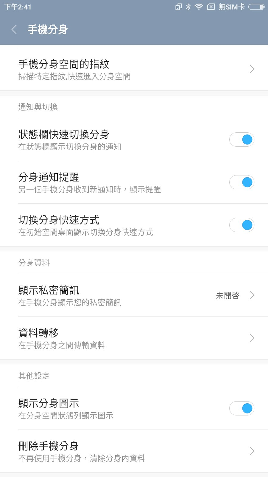 Screenshot_2016-12-04-14-41-37-730_com.miui.securitycore