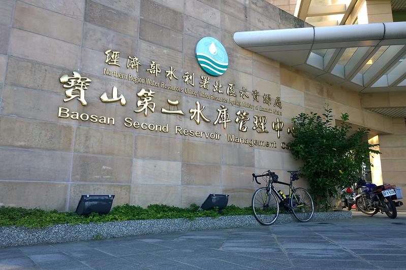 寶山第二水庫管理中心