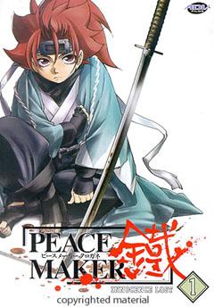Peace Maker Kurogane - Hào khí ngất trời | Peacemaker Kurogane