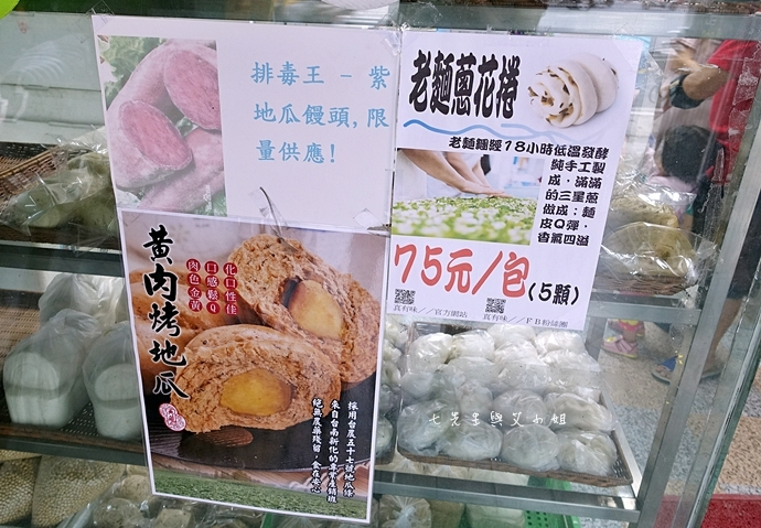 4 板橋真有味手工養生饅頭