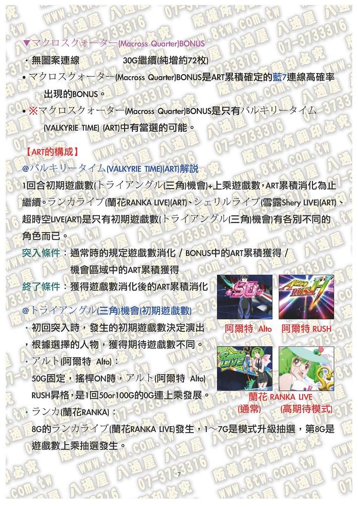 S0209超時空要塞2 中文版攻略_Page_08