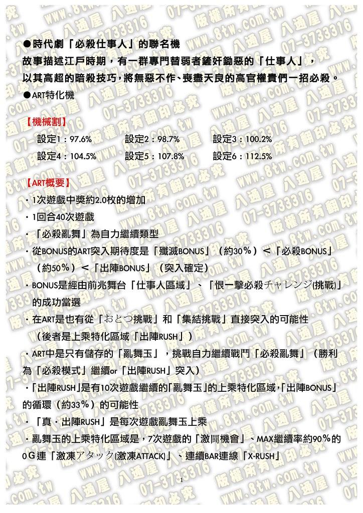 S0222必殺仕事人 中文版攻略_Page_02