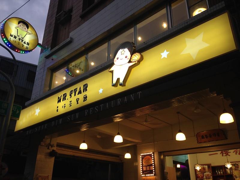 MR. STAR星仔茶餐廳 - 菓子の幸福週記 - 痞客邦PIXNET