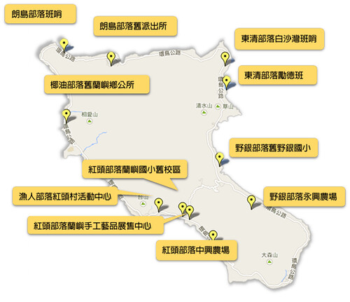圖表一:蘭嶼目前面積完整、閒置的公有地