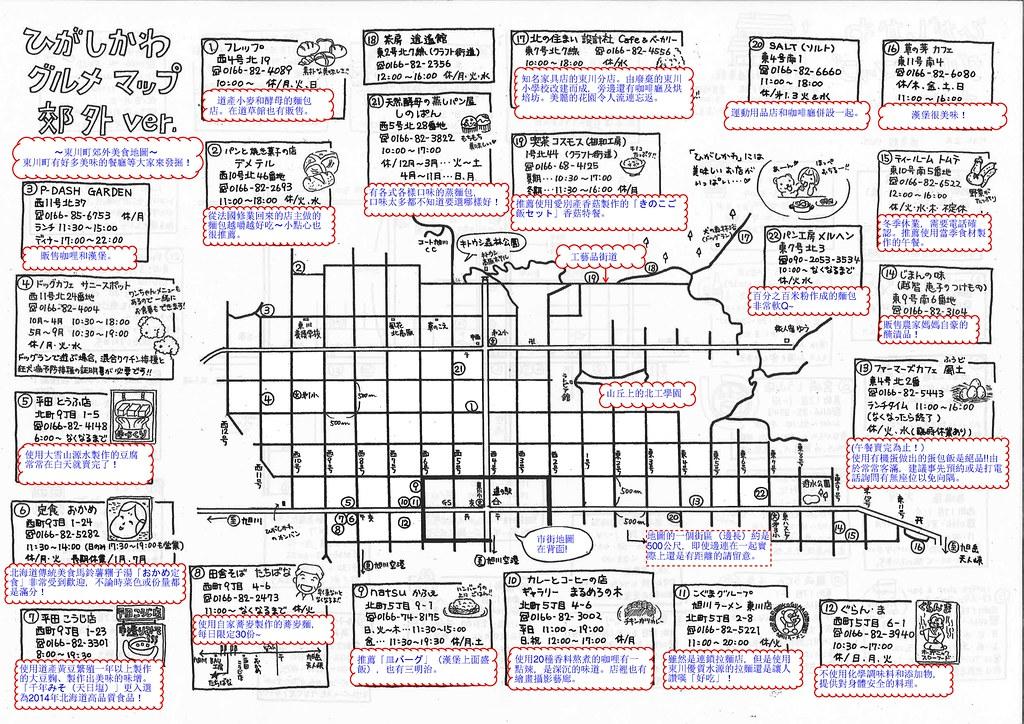 東川町美食地圖_繁中版-Page2