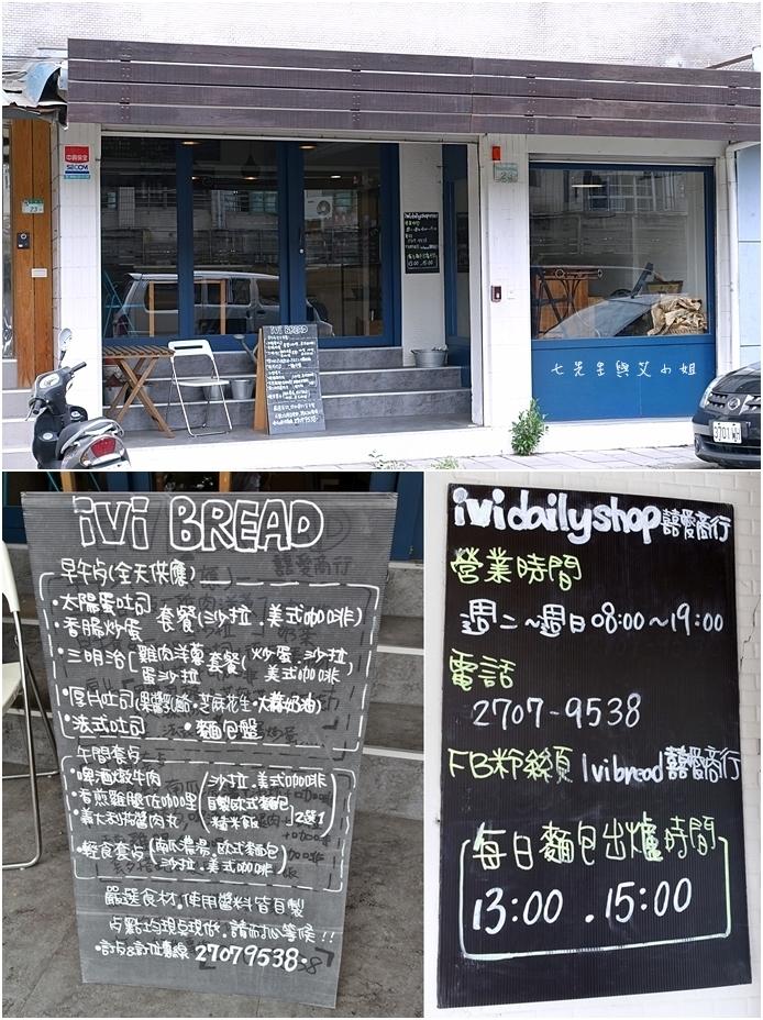 1 Ivi Bread 囍愛商行 食尚玩家 香橙吐司 黑糖核桃吐司 沒有招牌麵包店