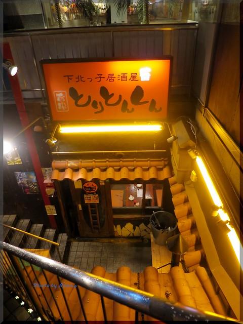 Photo:2014-09-25_T@ka.の食べ飲み歩きメモ(ブログ版)_【下北沢】とりとんくん(居酒屋-焼鳥)海鮮の燻製も侮れない!焼酎三昧の夜_01 By:logtaka