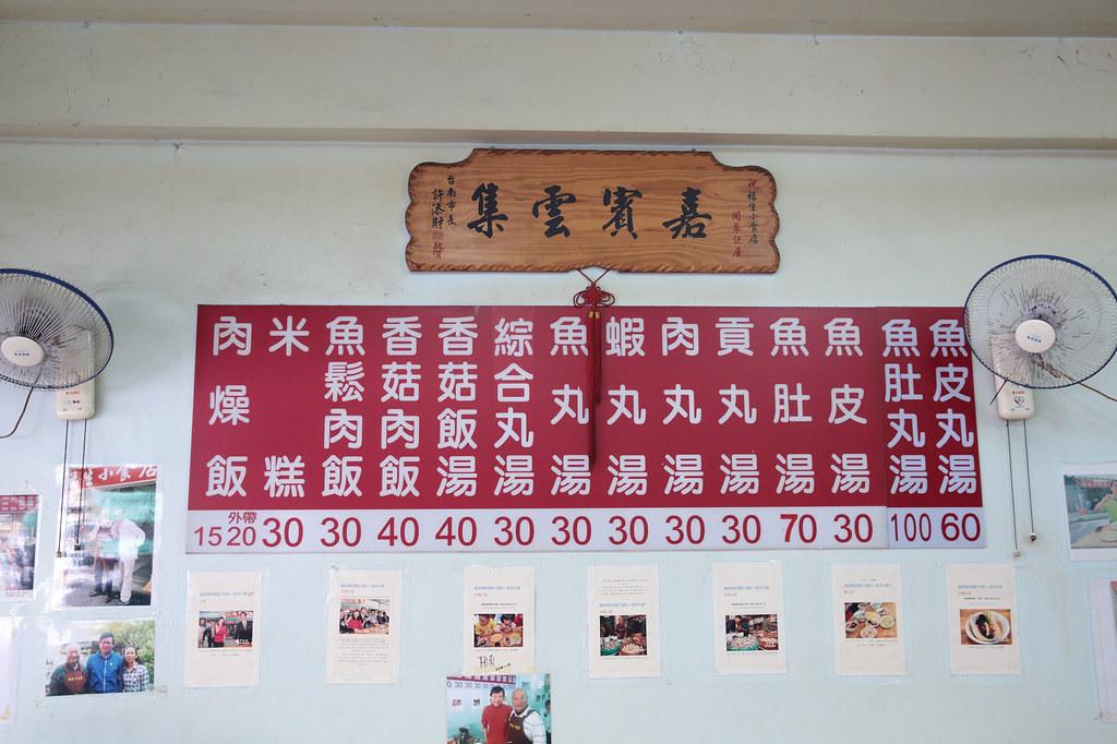 20140910-1台南-福生小食店 (8)