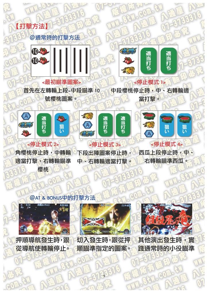 S0222必殺仕事人 中文版攻略_Page_10