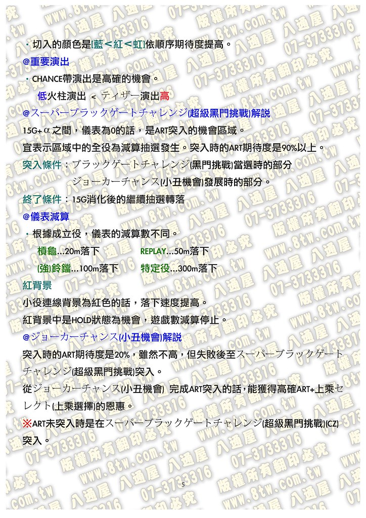 S0232蝙蝠俠 中文版攻略_Page_06