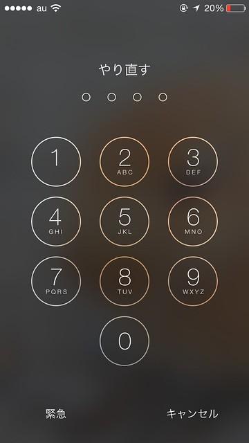 暗証番号入力