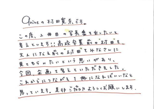 村田メッセージ のコピー