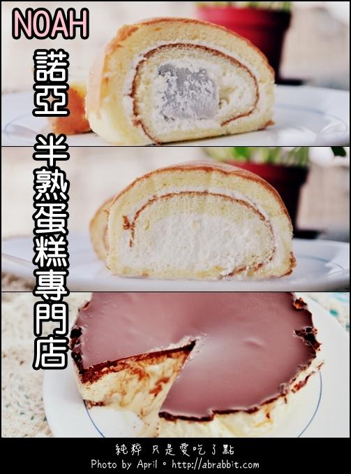 [團購美食]諾亞 半熟蛋糕–原味北海道鮮乳卷、真芋北海道鮮乳卷、融心乳酪蛋糕 比利時巧克力原味