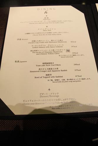 DINING h_メニュー