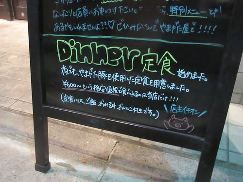 やまがたや(江古田)