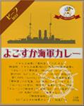 よこすか海軍カレー_edited-1