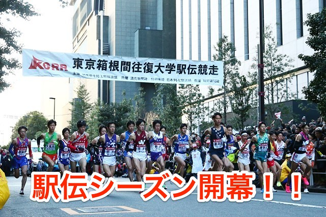 The 91st Hakone Ekiden Race