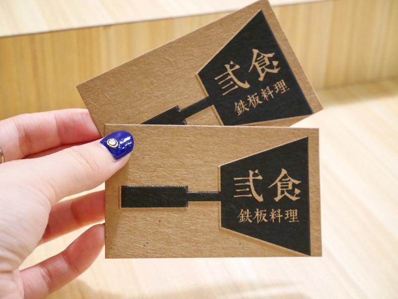 2016.11草屯弎食鉄板燒