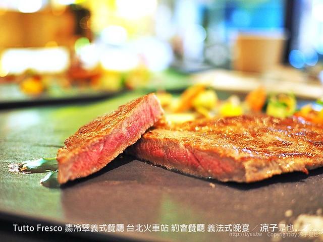 Tutto Fresco 翡冷翠義式餐廳 台北火車站 約會餐廳 義法式晚宴 52