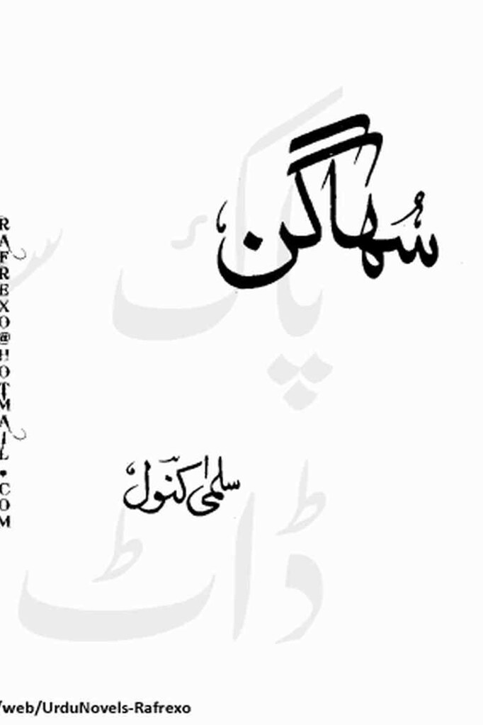 Suhaagan is a very well written complex script novel by Salma Kanwal which depicts normal emotions and behaviour of human like love hate greed power and fear , Salma Kanwal is a very famous and popular specialy among female readers
