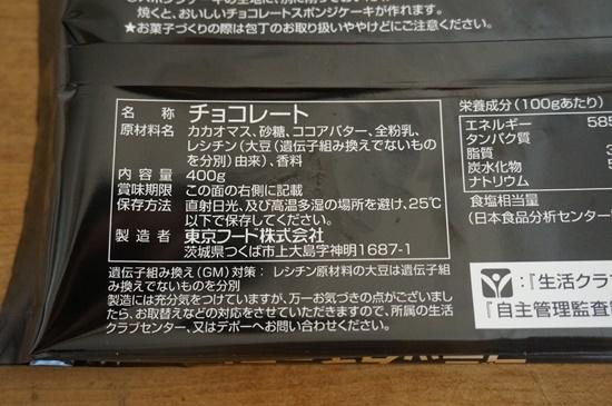 seikatsuchoco4