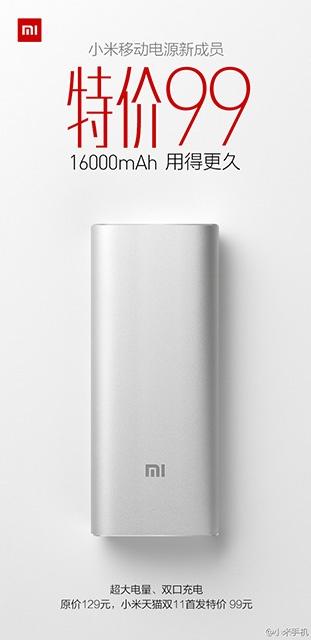 小米行動電源1600mAh