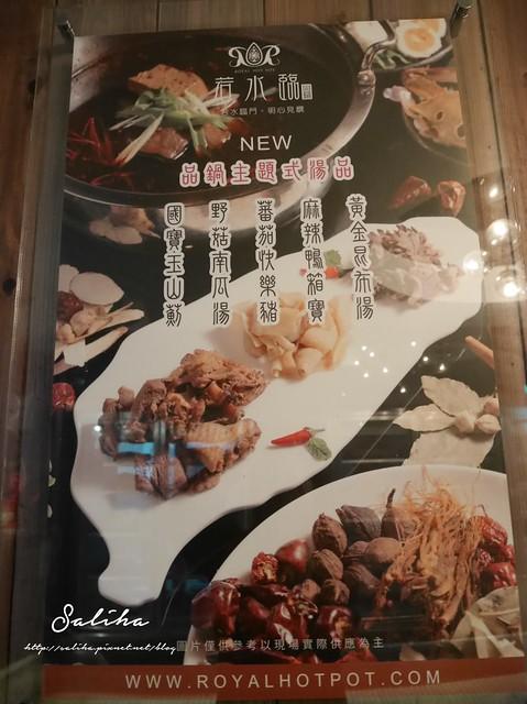 台北火鍋麻辣鍋吃到飽若水臨 (26)
