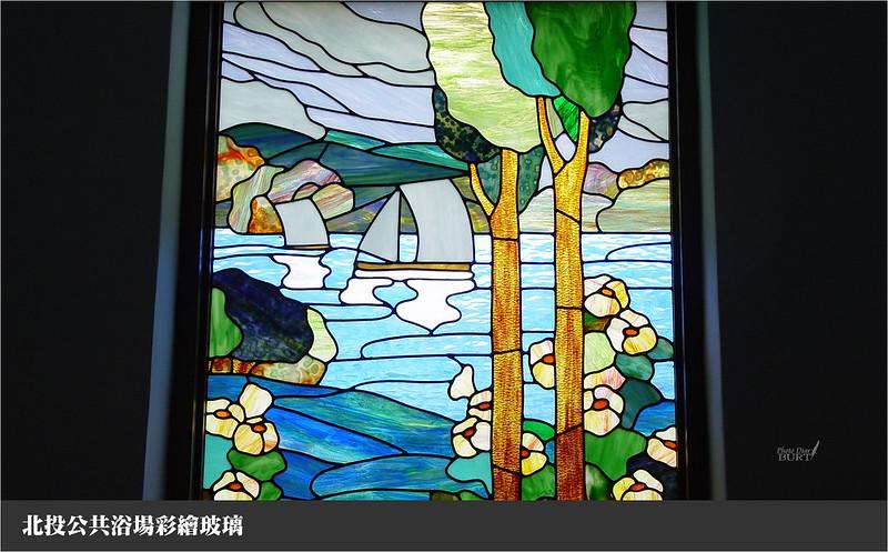 北投公共浴場彩繪玻璃