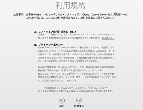 スクリーンショット 2014-10-17 11.53.24
