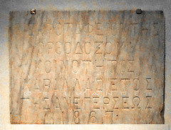 Greece, Macedonia, Kavala, greek inscription (1867) of the lintel of the Greek-Orthodox cemetery