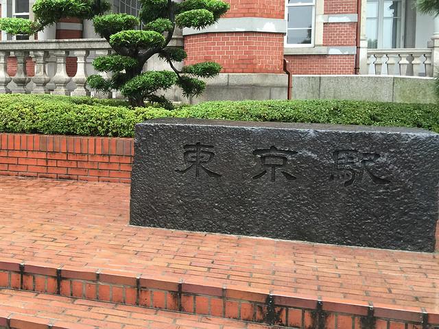 11_tokyoeki