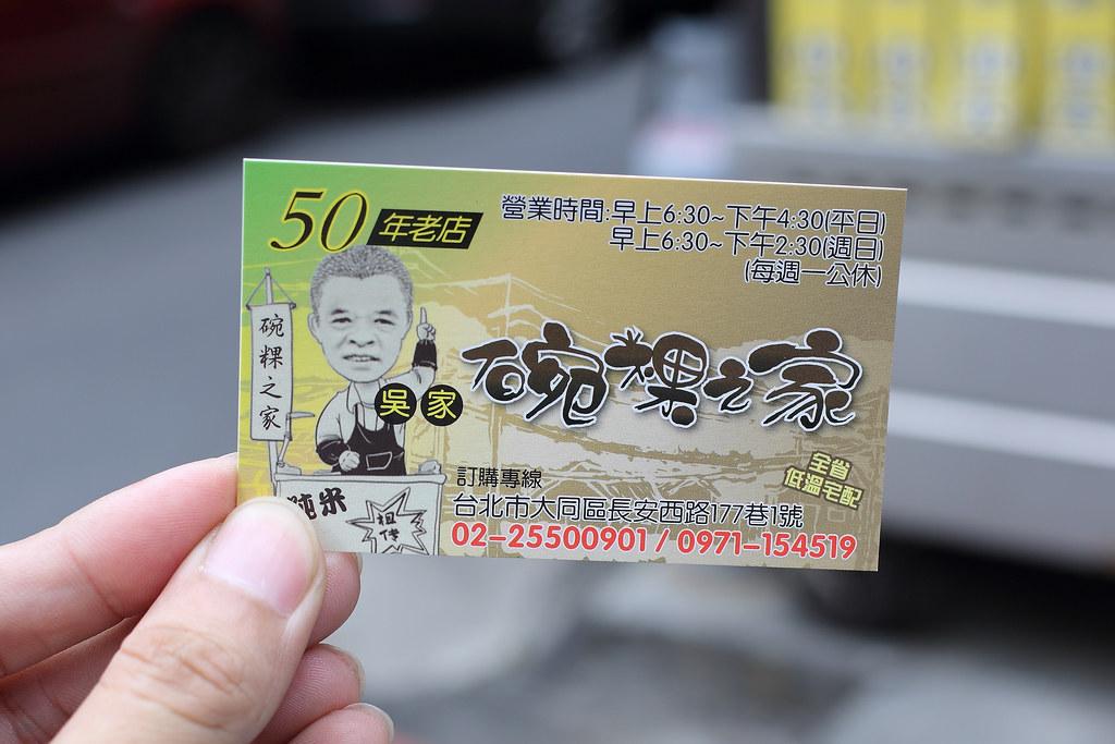 20141007大同-吳記碗粿之家 (13)