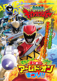 Zyuden Sentai Kyoryuger: It&#39s Here! Armed On Midsummer Festival!! - Zyuden Sentai Kyoryuger: Hyper Battle | Kyoryuger Special DVD: It&#39s Here! Armed On Midsummer Festival!!