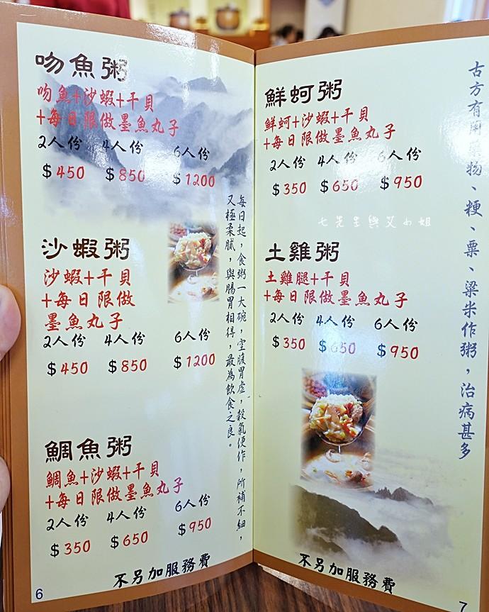 8 板橋六必居潮州砂鍋粥 旅行應援團