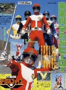 Dai Sentai Goggle-V - Dai Sentai Goggle V