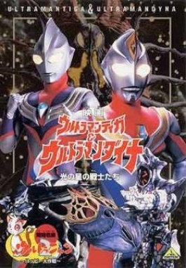 Ultraman Tiga & Ultraman Dyna: Warriors of the Star of Light - Ultraman Tiga and Ultraman Dyna: Warriors of the Star of Light