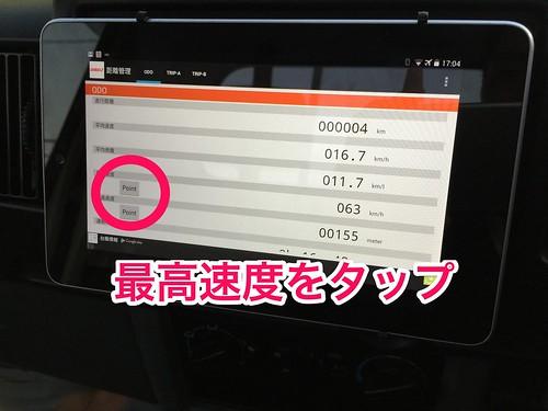 OBD2アプリ