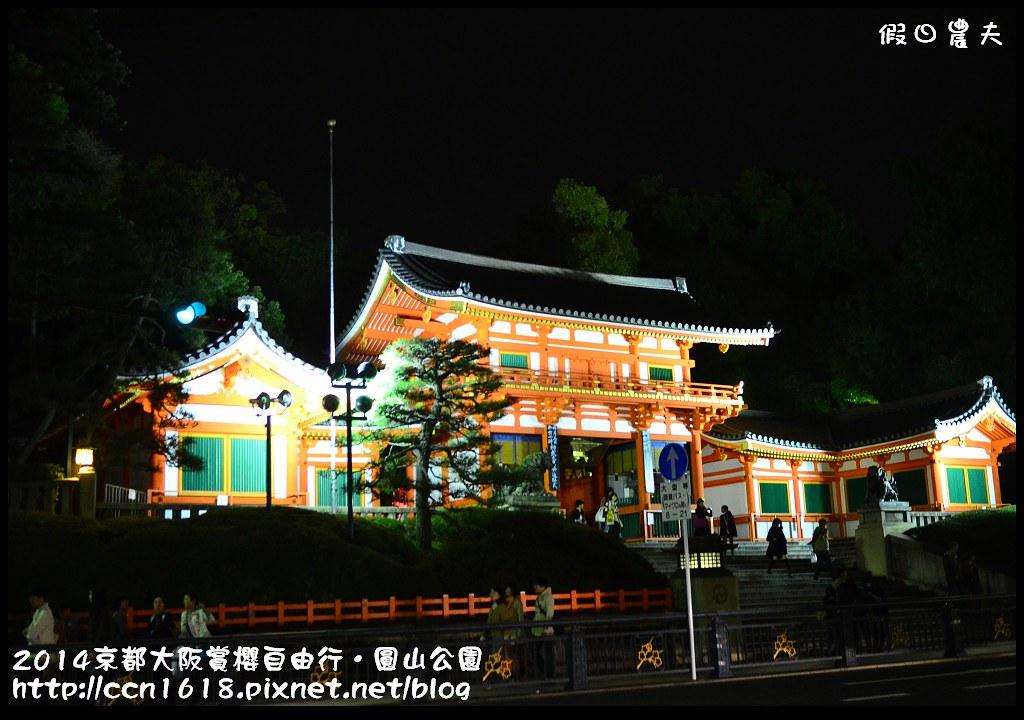 2014京都大阪賞櫻自由行.圓山公園DSC_0662