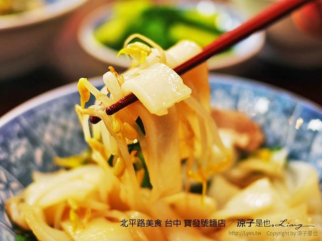 北平路美食 台中 寶發號麵店 15