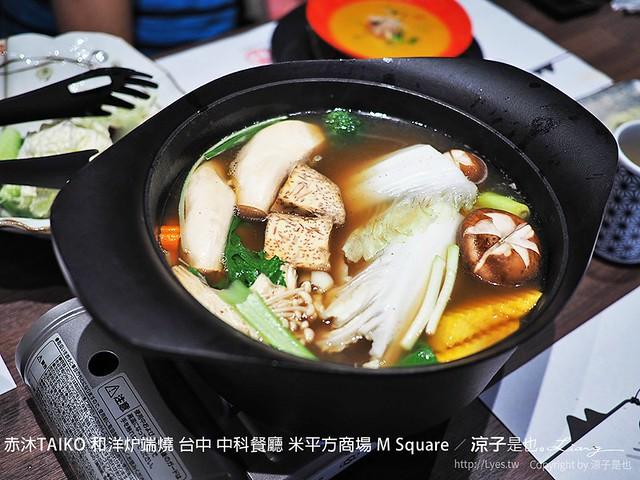 赤沐TAIKO 和洋炉端燒 台中 中科餐廳 米平方商場 M Square 47