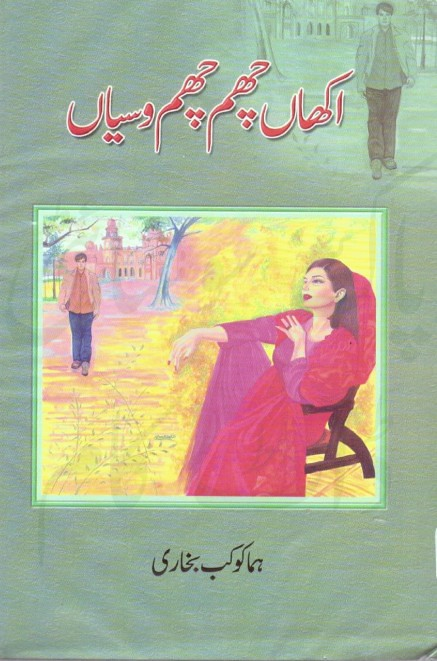 Akhaan Cham Cham Wasiyan  is a very well written complex script novel which depicts normal emotions and behaviour of human like love hate greed power and fear, writen by Huma Kokab Bukhari , Huma Kokab Bukhari is a very famous and popular specialy among female readers