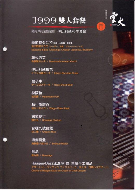 台中燒肉雲火日式燒肉菜單menu價位05