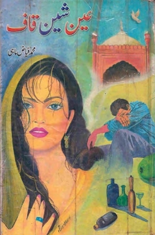 Ain Sheen Qaaf  is a very well written complex script novel which depicts normal emotions and behaviour of human like love hate greed power and fear, writen by M Fiaz Mahi , M Fiaz Mahi is a very famous and popular specialy among female readers