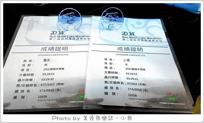 2014日月潭環湖路跑 @魚樂分享誌